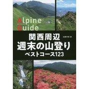 関西周辺 週末の山登りベストコース123(ヤマケイアルペンガイド) [ムックその他]