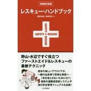 レスキュー・ハンドブック 増補改訂新版 [単行本]