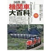 国鉄・JR機関車大百科(旅鉄BOOKS) [ムックその他]