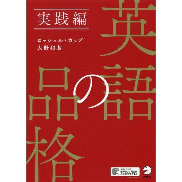 英語の品格 実践編 [単行本]