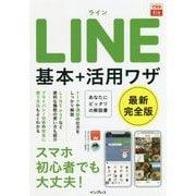 LINE 基本+活用ワザ 最新完全版(できるfit) [ムックその他]