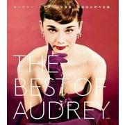 THE BEST OF AUDREY―オードリー・ヘプバーン写真集 伝説的な美の肖像 [ムックその他]