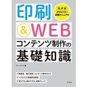 印刷&WEBコンテンツ制作の基礎知識 [ムックその他]