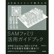 ARMマイコンで電子工作 SAMファミリ活用ガイドブック [単行本]