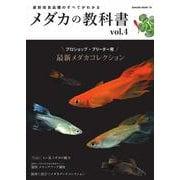 最新改良品種のすべてがわかる メダカの教科書 Vol.4(SAKURA MOOK) [ムックその他]