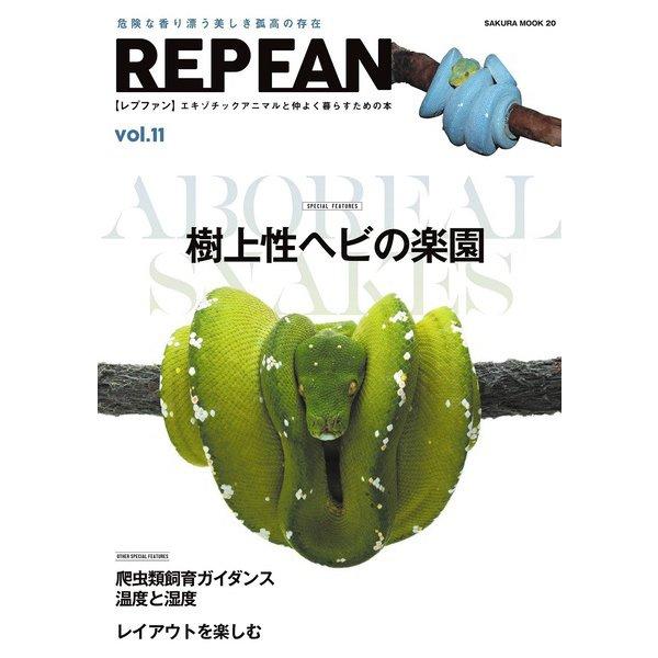 REP FAN Vol.11(サクラムック) [ムックその他]