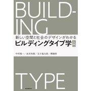 新しい空間と社会のデザインがわかる ビルディングタイプ学入門 [単行本]
