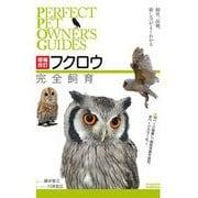 フクロウ完全飼育―飼育、品種、接し方がよくわかる 増補改訂版 (PERFECT PET OWNER'S GUIDES) [全集叢書]