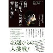 箱根「竹仙人」の料理が世界に響いた理由―箱根の繁盛旅館オーナーシェフ四十五歳からの成功術 [単行本]