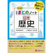 小学 まとめノート 日本歴史 [全集叢書]