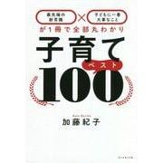 子育てベスト100―最先端の新常識×子どもに一番大事なことが1冊で全部丸わかり [単行本]