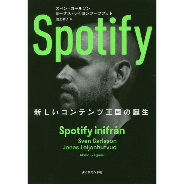 Spotify―新しいコンテンツ王国の誕生 [単行本]