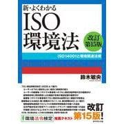 新・よくわかるISO環境法[改訂第15版]-ISO14001と環境関連法規 [単行本]