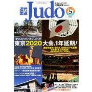 近代柔道 (Judo) 2020年 05月号 [雑誌]