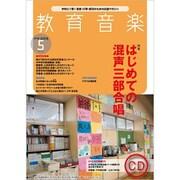 教育音楽 中学・高校版 2020年 05月号 [雑誌]