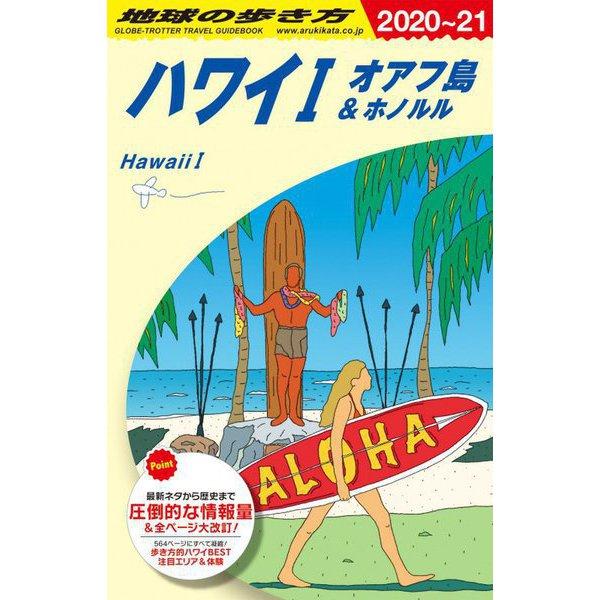 ハワイ〈1〉オアフ島&ホノルル〈2020~2021年版〉 改訂第38版 (地球の歩き方〈C01〉) [全集叢書]