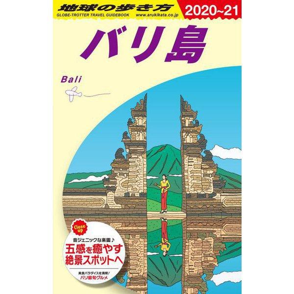 バリ島〈2020~2021年版〉 改訂第27版 (地球の歩き方〈D26〉) [全集叢書]