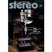 stereo (ステレオ) 2020年 05月号 [雑誌]