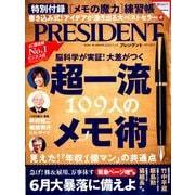 PRESIDENT (プレジデント) 2020年 5/1号 [雑誌]