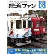 鉄道ファン 2020年 06月号 [雑誌]