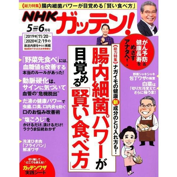 NHKガッテン 2020年 06月号 [雑誌]