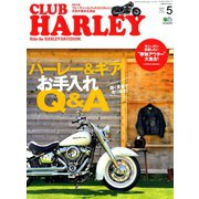 CLUB HARLEY (クラブ ハーレー) 2020年 05月号 [雑誌]