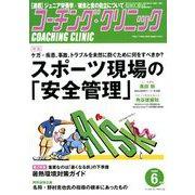 COACHING CLINIC (コーチング・クリニック) 2020年 06月号 [雑誌]