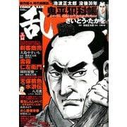 COMIC (コミック) 乱 2020年 06月号 [雑誌]