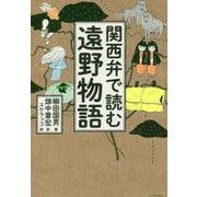 関西弁で読む遠野物語 [単行本]