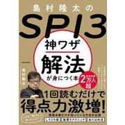 島村隆太のSPI3 神ワザ解法が身につく本 [単行本]