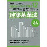 世界で一番やさしい建築基準法 令和改訂版 [単行本]