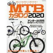 MTBカタログ2020 [ムックその他]