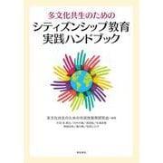 多文化共生のためのシティズンシップ教育実践ハンドブック [単行本]