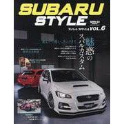 SUBARU Style Vol.6 [ムックその他]