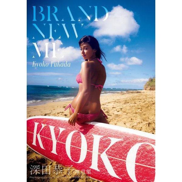 Brand new me―深田恭子写真集 [単行本]