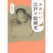 かわいい江戸の絵画史 [単行本]