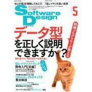 Software Design (ソフトウエア デザイン) 2020年 05月号 [雑誌]