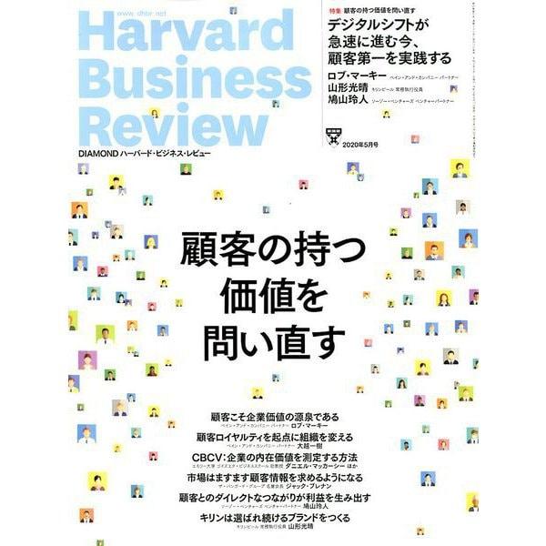 Harvard Business Review (ハーバード・ビジネス・レビュー) 2020年 05月号 [雑誌]