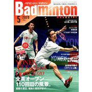 Badminton MAGAZINE (バドミントン・マガジン) 2020年 05月号 [雑誌]