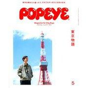 POPEYE (ポパイ) 2020年 05月号 [雑誌]