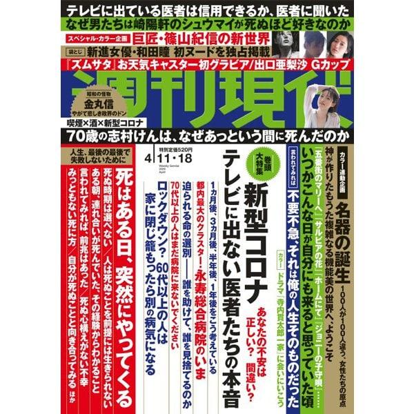 週刊現代 2020年 4/18号 [雑誌]