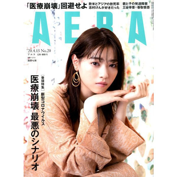 AERA (アエラ) 2020年 4/13号 [雑誌]