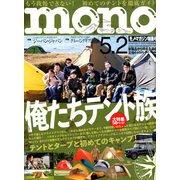 MONO MAGAZINE (モノ・マガジン) 2020年 5/2号 [雑誌]