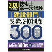 技術士第一次試験「建設部門」受験必修問題300〈2020年度版〉 [単行本]