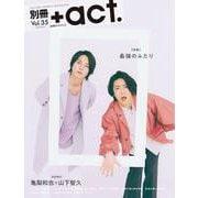 別冊+act. Vol.35(ワニムックシリーズ<246>) [ムックその他]