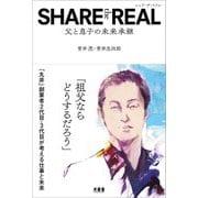 SHARE the REAL―父と息子の未来承継 [単行本]