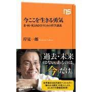 今ここを生きる勇気―老・病・死と向き合うための哲学講義(NHK出版新書) [新書]