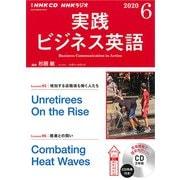 NHK CD ラジオ 実践ビジネス英語 2020年6月号 [単行本]