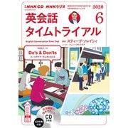 NHK CD ラジオ 英会話タイムトライアル 2020年6月号 [単行本]