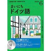 NHK CD ラジオ まいにちドイツ語 2020年6月号 [単行本]